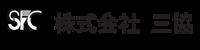 株式会社 三協